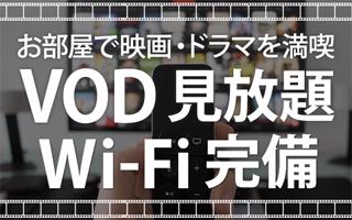 VOD・Wi-Fi完備