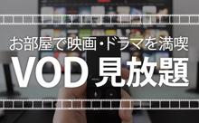 【VODカード付】お部屋でゆっくり見放題!【VODカード付・朝食付プラン】
